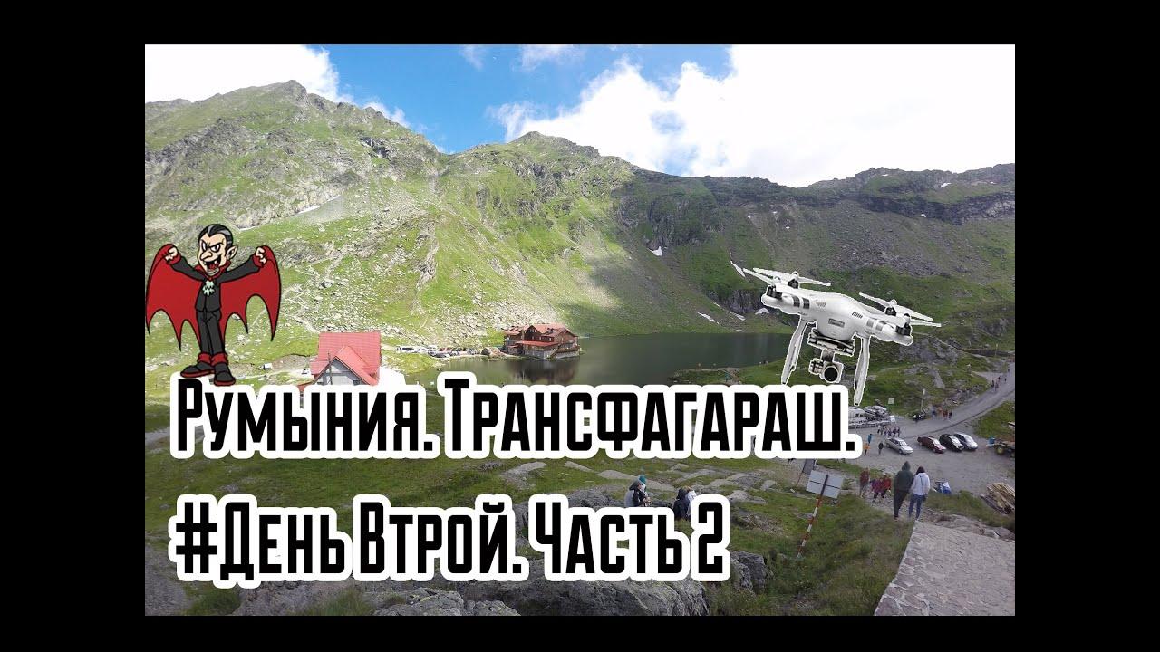 Румыния. Трансфагараш. Озеро Балеа. День 2-часть 2