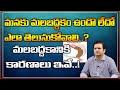 Gambar cover మలబద్దకానికి కారణాలు | Constipation Home Remedies | Dr  Movva Srinivas about Constipation Problem