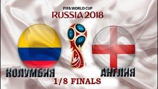 Футбол. Чемпионат мира 2018. Колумбия х Англия. 1/8 Финала.