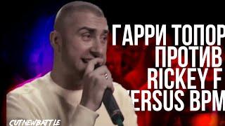 ГАРРИ ТОПОР 3 РАУНДА ПРОТИВ RICKEY F НА VERSUS BPM