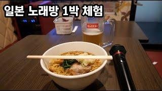 24시간동안 일본 노래방 음식으로 끼니떼우기