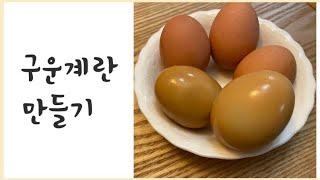 압력밥솥으로 구운계란 만들기ㅣ 쫀득쫀득 맥반석 계란