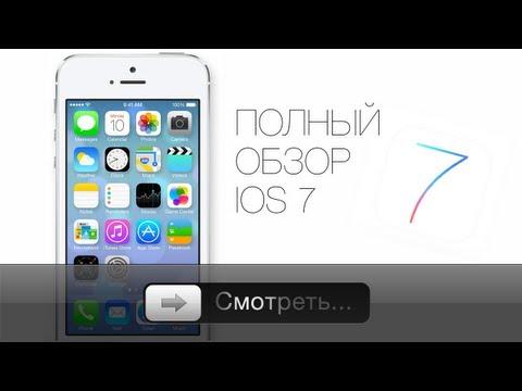 Apple's iOS 7 - полный обзор!