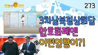 오늘의코인 273회 (180918) 남북정상회담, 암호화폐엔 어떤 영향이!?