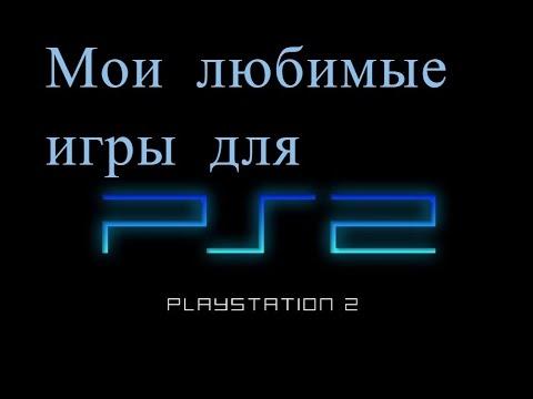 АСМР: Мои игры для Sony PlayStation 2. ОБЗОР-1 часть