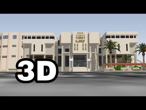 facualty of economic - damascus university كلية الاقتصاد - جامعة دمشق