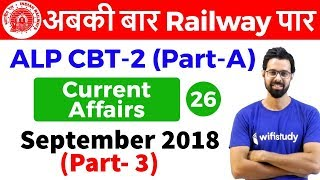 10:00 AM - RRB ALP CBT-2 2018 | Current Affairs by Bhunesh Sir | September 2018 (Part-3)