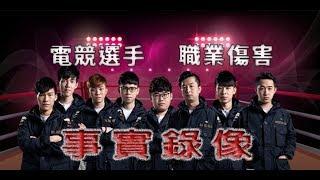 MAD小日記#22 身高體重大公開!!!電競選手的職業傷害?