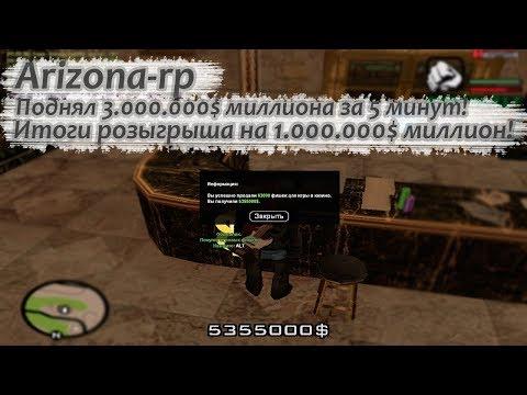 Баги казино samp 0.3.7