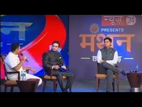 Chhattisgarh Manthan: Umesh Patel Congress MLA Vs Abhishek Singh BJP MP