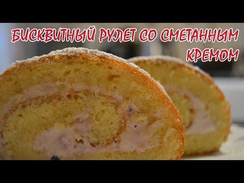 Бисквитный рулет со сметанным кремом