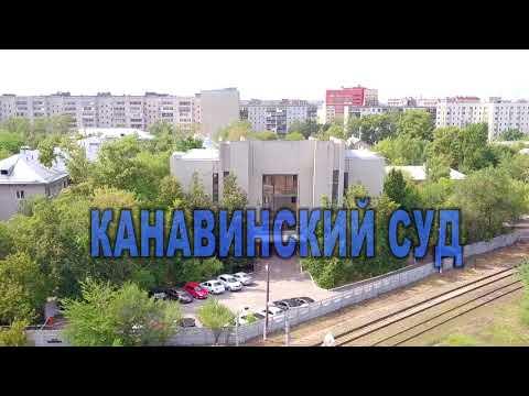 Канавинский районный суд Нижнего Новгорода беспредел тизер