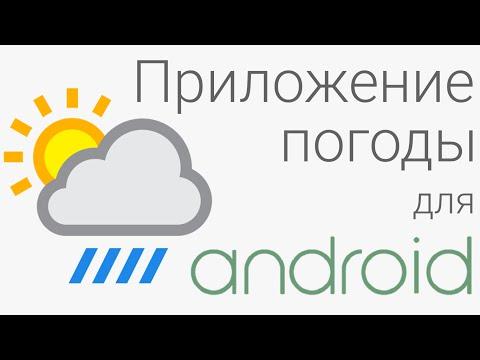 Weatherlove - приятное приложение погоды для Android