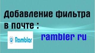 Добавление фильтра в почте rambler.ru(Бесплатный видеокурс по оптимизации и защите компьютера: http://kupriyanov.net.ua/product/course2/, 2014-12-01T08:36:17.000Z)