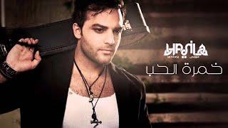 Hani Mitwasi - Khamrat Al Hob خمرة الحب