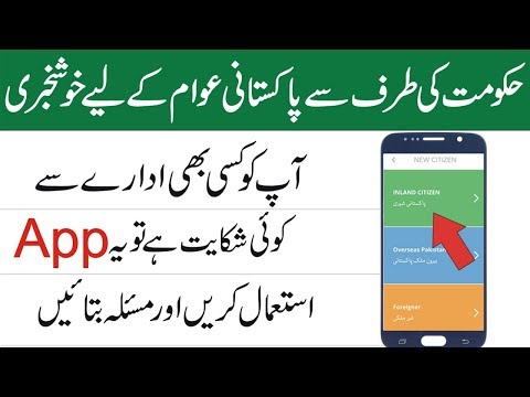 PM Imran Khan Launches Pakistan Citizen Portal|How To Use Pakistan Citizen Portal
