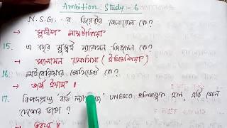 474. CURRENT AFFAIRS 2018 IN BENGALI LANGUAGE