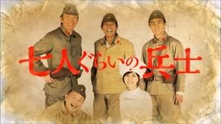 主演:明石家さんま × 作:生瀬勝久 × 演出:水田伸生 舞台『七人ぐらいの...
