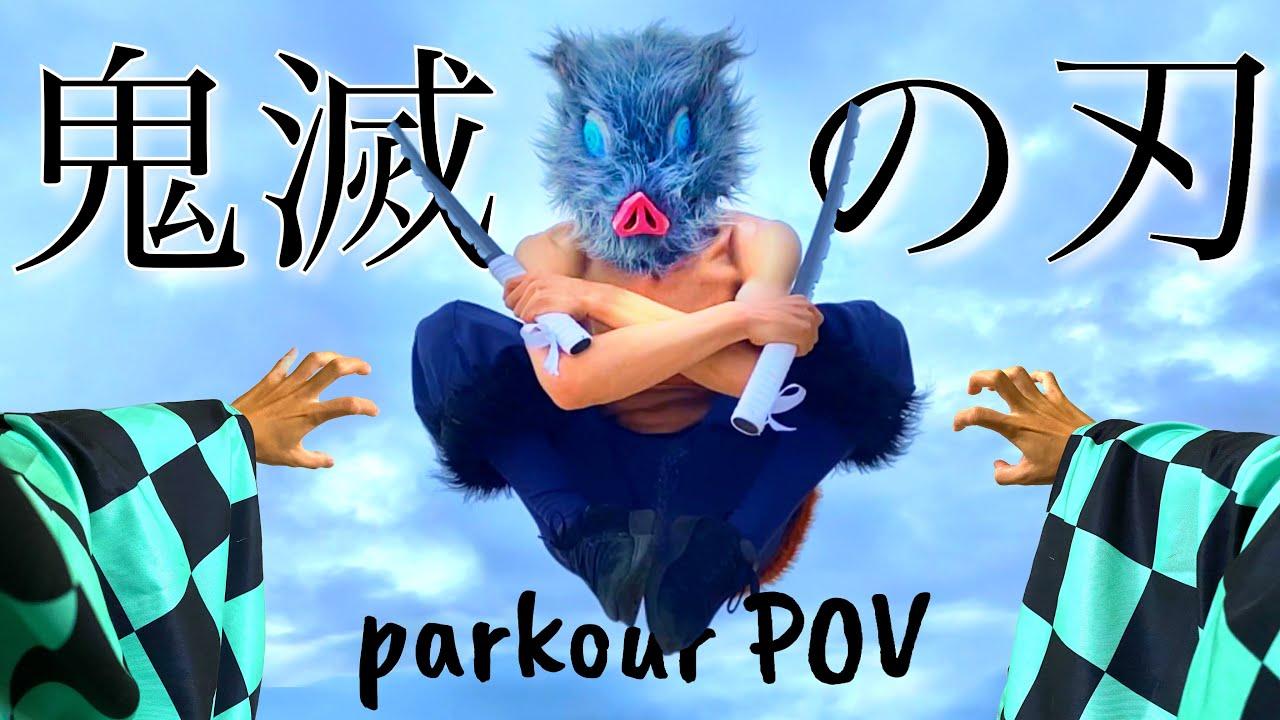 【鬼滅の刃】禰󠄀豆子の取り合い【パルクール】demonslayer