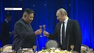 Завершился саммит Россия - КНДР во Владивостоке