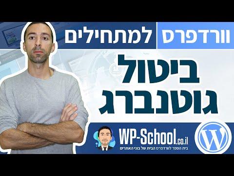 ביטול גוטנברג (Gutenberg) עורך התוכן החדש של וורדפרס