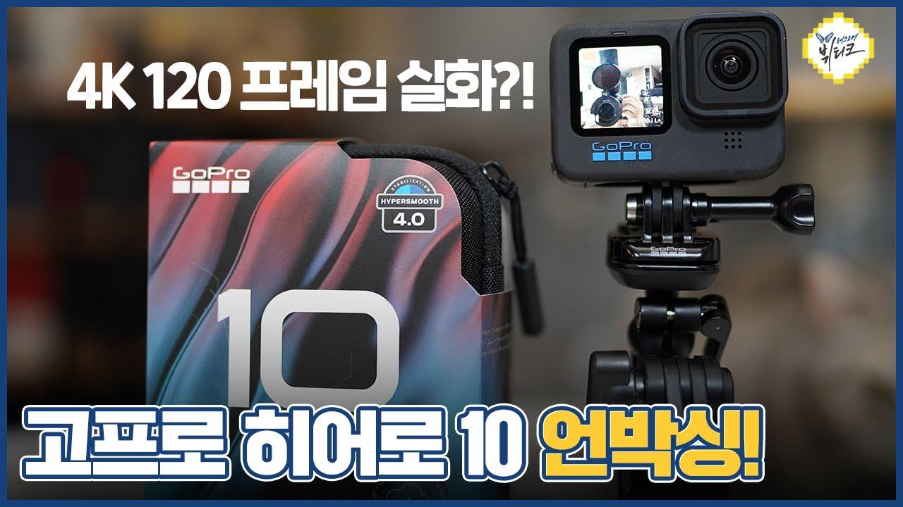 액션캠 끝판왕 고프로 히어로10(GoPro Hero 10) 개봉기! 4K 120p 테스트, 솔직한 장단점 비교