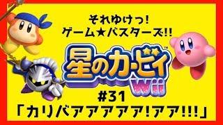【ドタバタ実況】いい歳の大人達が星のカービィWii #31【G★B】