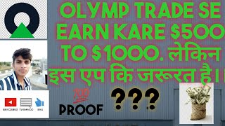 Olymp trade|| Trading app || World best Trick|| Profit|| Investing app|| hidden trick||