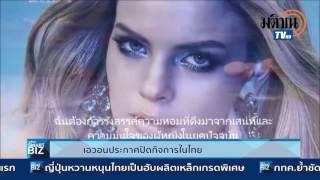 เอวอนประกาศปิดกิจการในไทย