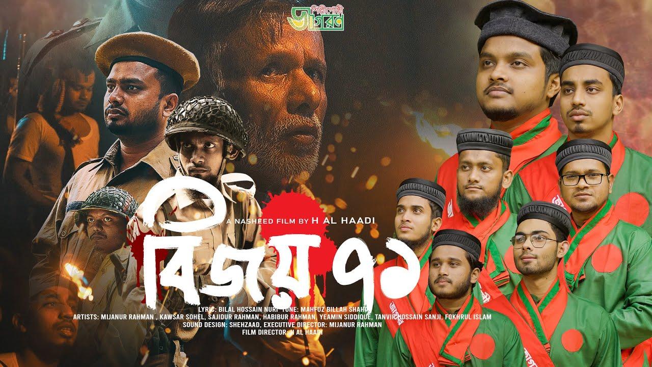Download Bijoy Ekattor | বিজয় একাত্তর  | জাগরণ শিল্পীগোষ্ঠীর শিল্পীদের কন্ঠে বিজয়ের গান |Bijoy Ekattor