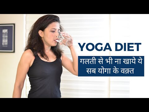 Yogic Diet Plan | What to eat before & After Yoga | योग करने के बाद डाइट | Easy Yoga with AB