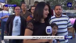 أجواء عيد الفطر السعيد في شارع الرينبو بالعاصمة عمان - (17-6-2018)