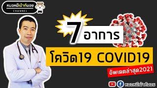 7 อาการติดโควิด19 อัพเดตล่าสุด2021 | หมอหมีมีคำตอบ