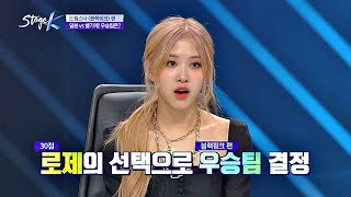 [Right Result] What was the final winner of BLACKPINK's team? Stage K (STAGE K) Episode 8