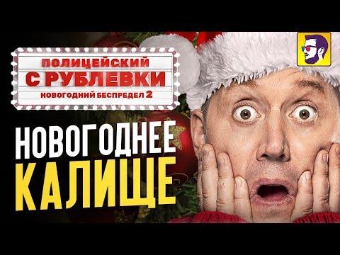 Полицейский с Рублевки. Новогодний беспредел 2 - впервые в жизни ушел из кинотеатра...