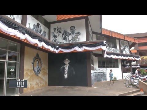 Thai PBS มข.จัดแสดงผลงานศิลปะด้วยสำนึกในพระมหากรุณาธิคุณ