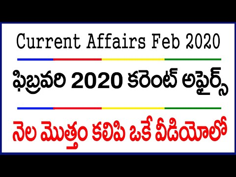 CURRENT AFFAIRS FEBRUARY 2020 || CURRENT AFFAIRS FEB 2020 || CURRENT AFFAIRS FEBRUARY MONTH IN 2020|