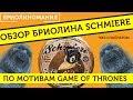 Обзор бриолина Schmiere Poker Medium по мотивам сериала Игра Престолов