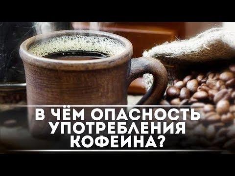 В чём опасность употребления кофе?   DeeaFilm