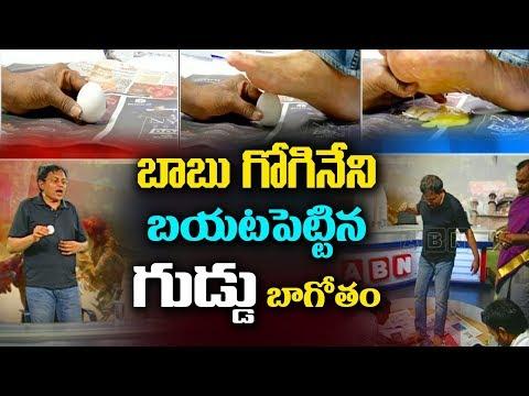 బాబు గోగినేని బయటపెట్టిన గుడ్డు బాగోతం | Babu Gogineni Impossible Egg Break Challenge | ABN