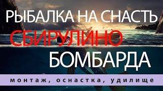 ЛОВЛЯ на СНАСТЬ СБИРУЛИНО - МОНТАЖ, ОСНАСТКА БОМБАРДЫ