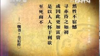 20130717 百家讲坛 千古一后16 文治功绩-HD高清完整版