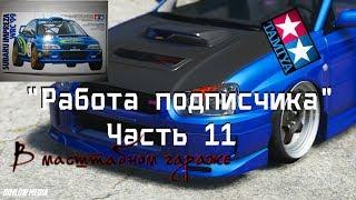 """Работа подписчика"" Часть-11 Subaru Impreza WRX STI"