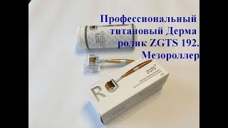 Mезороллер для лица Профессиональный титановый Дерма ролик ZGTS 192