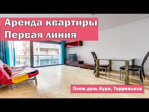 """Квартира с одной спальней, ЖК """"Калас"""", пляж Дель Кура (Торревьеха)"""