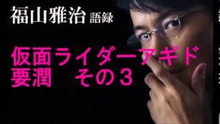 ましゃが仮面ライダーアギドこと要潤を語る 劇場版タイムスクープハンタ...