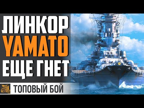 YAMATO ВСЕ ЕЩЕ АКТУАЛЕН В 2020 ⚓ World Of Warships