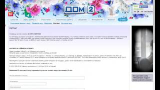 9# Как стать участником шоу ДОМ 2 на ТНТ.