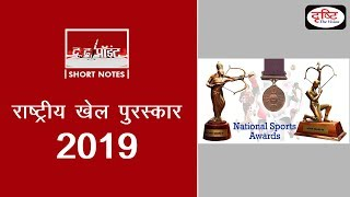 """National Sports Awards  2019"" - To The Point"