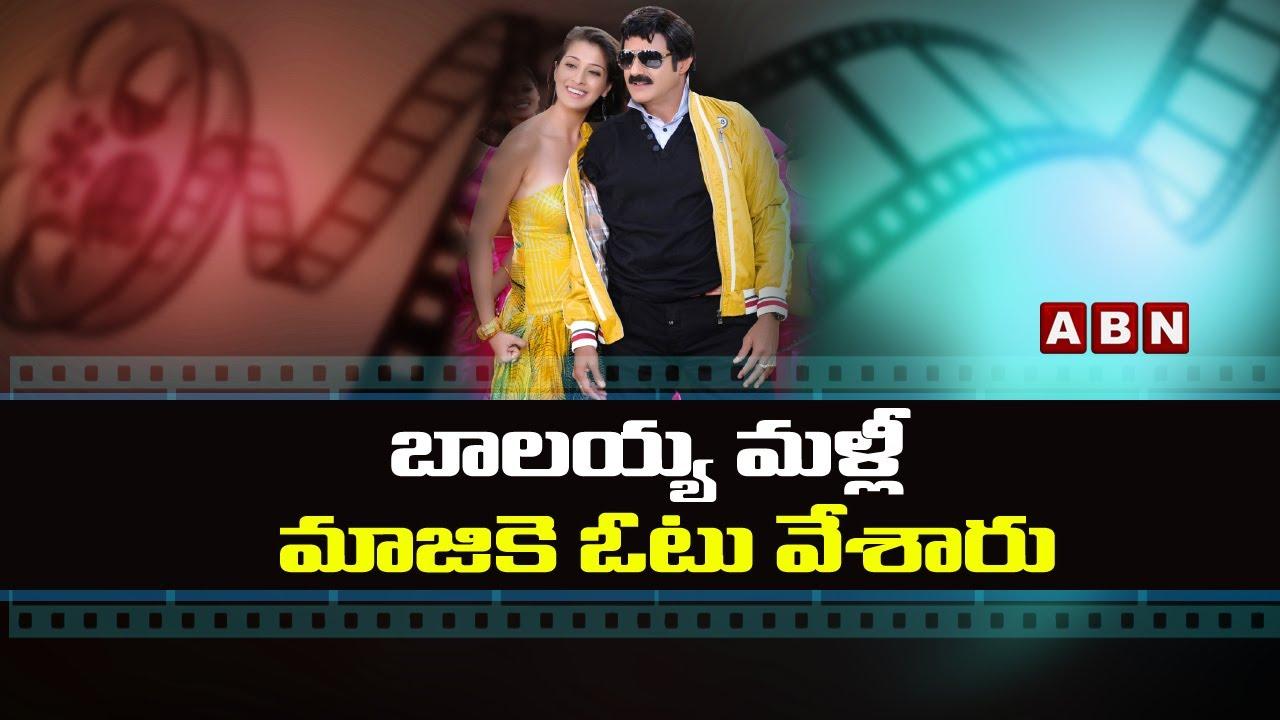 బాలయ్య మళ్ళీ మ్యాజిక్ కే ఓటు వేశారు    Balayya Gopichand Malineni Movie    ABN Entertainment    ABN
